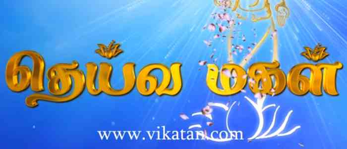 Sun TV serial Deivamagal Tamil Serial