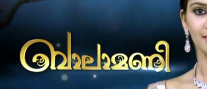 Mazhavil Manorama serial Balamani