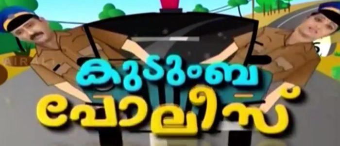Kairali TV serial Kudumba Police