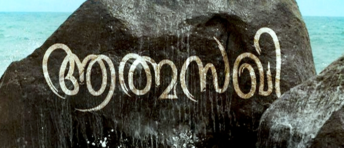 Mazhavil Manorama serial Athmasakhi