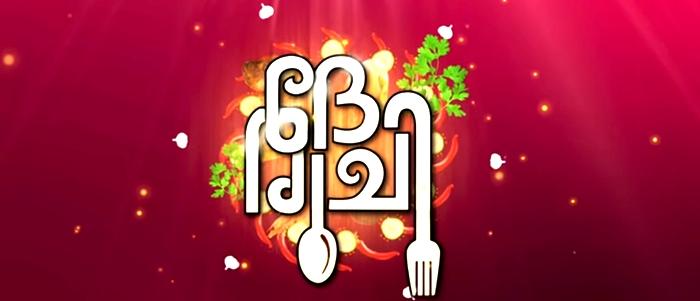 Mazhavil Manorama serial Dhe Ruchi