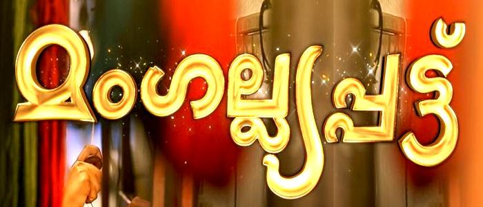 Mazhavil Manorama serial Mangalyapattu