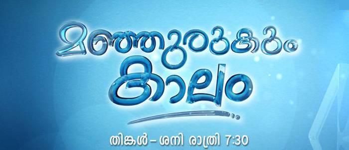 Mazhavil Manorama serial Manjurukum Kaalam