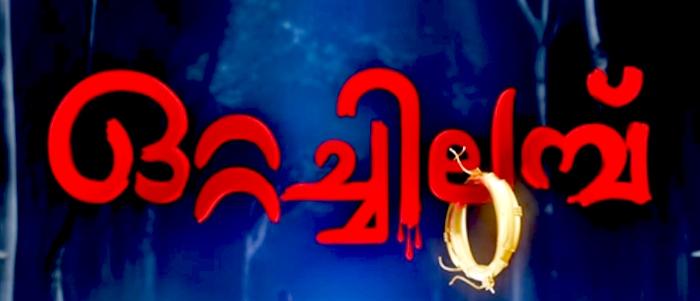 Mazhavil Manorama serial Ottachilambu
