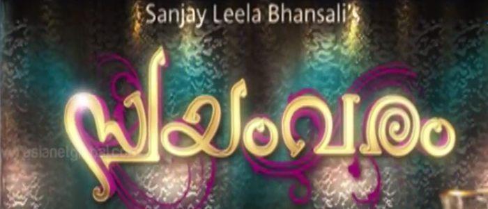 Asianet Plus serial Swayamwaram